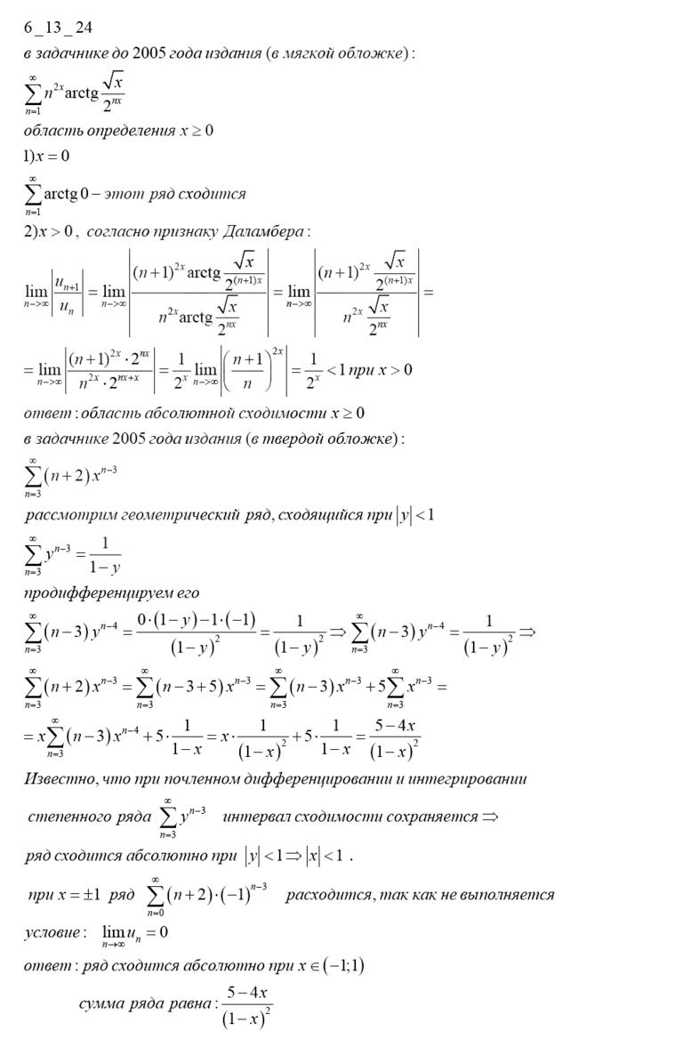 Решение рядов кузнецова задачник